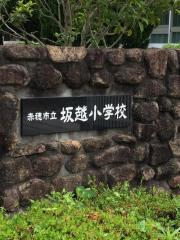 坂越小学校