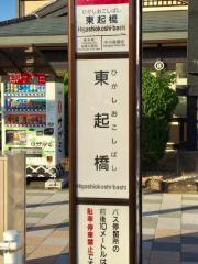 「東起橋」バス停留所