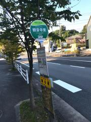 「観音寺東」バス停留所