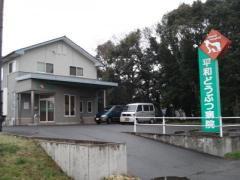 平和どうぶつ病院