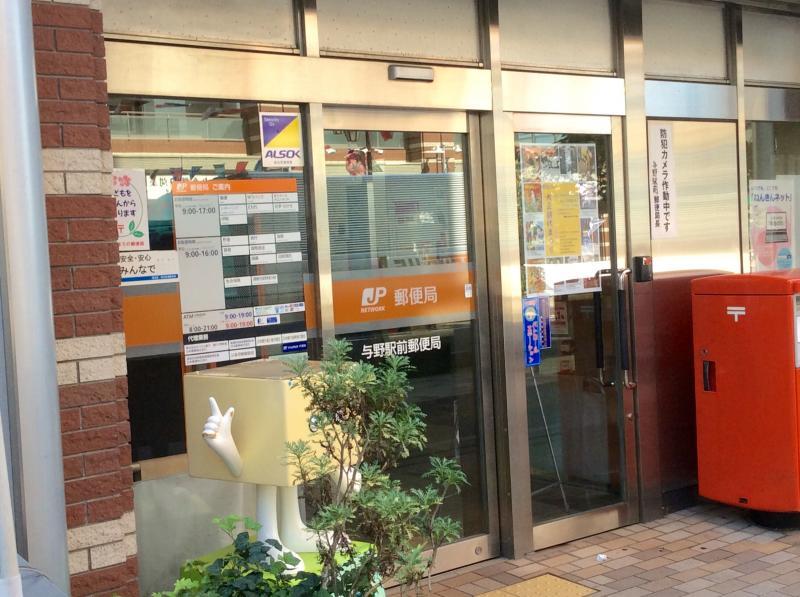 与野駅前郵便局