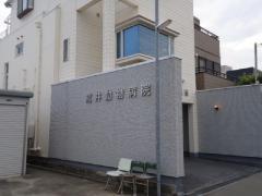高井動物病院
