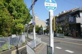 「貴崎1丁目」バス停留所
