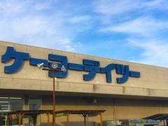 ケーヨーデイツー扶桑店