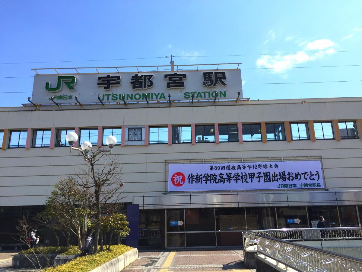 JR宇都宮駅外観です