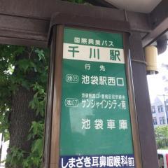 「千川駅」バス停留所