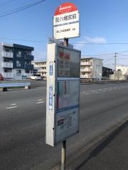 「荘八幡宮前」バス停留所