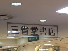 三省堂書店名古屋タカシマヤ店