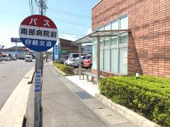 「南部病院前」バス停留所