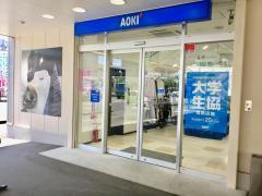 AOKI五日市駅前店