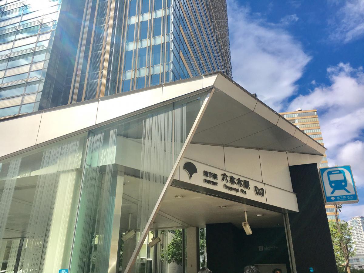 都営地下鉄大江戸線 六本木駅