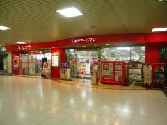 京王アートマン府中店