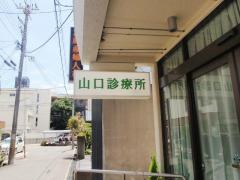 山口診療所
