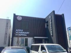 あっぷる獣医科病院