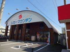 リカーマウンテン穂積店