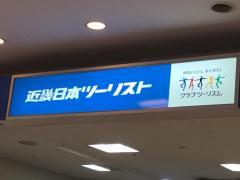 近畿日本ツーリスト イオン高砂営業所