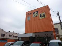 村尾歯科医院