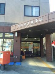 浦和本太郵便局
