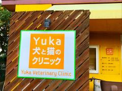 Yuka犬と猫のクリニック