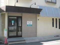 井戸西歯科医院