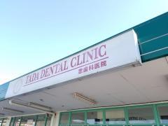 忠歯科医院