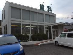三藤歯科医院
