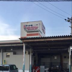 トミダヤ岐大店