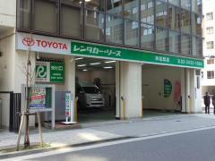 トヨタレンタリース東京浜松町店