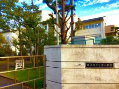 辻堂小学校