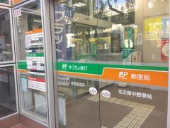 名古屋中郵便局