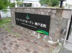 アコーディア・ガーデン神戸北町