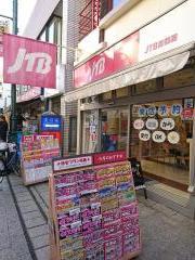 JTB首都圏 川越クレアモール店