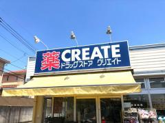 クリエイトエス・ディー戸塚汲沢店