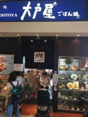 大戸屋ごはん処イオンモール水戸内原店