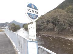 「千本」バス停留所