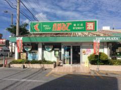 タウンプラザかねひで登川店