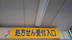 サカイヤ薬局瀬ケ崎店