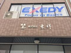 株式会社東祥
