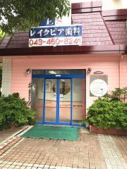 レイクピア歯科医院