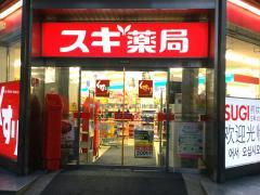 スギ薬局名古屋駅前店