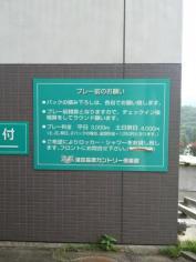 湯田高原カントリー倶楽部