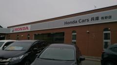 Honda Cars兵庫有野店