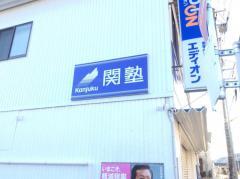関塾浅江進学教室