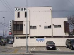 大前歯科医院