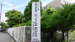 袖ケ浦東小学校