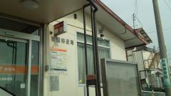 袖浦郵便局