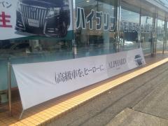 山口トヨペット宇部西店