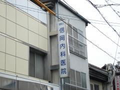 信岡内科医院