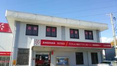 高崎信用金庫貝沢支店