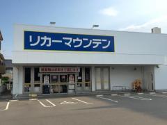 リカーマウンテン岩倉店